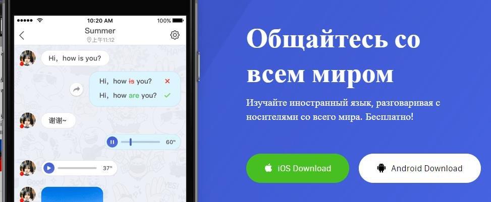 бесплатные приложения для английского
