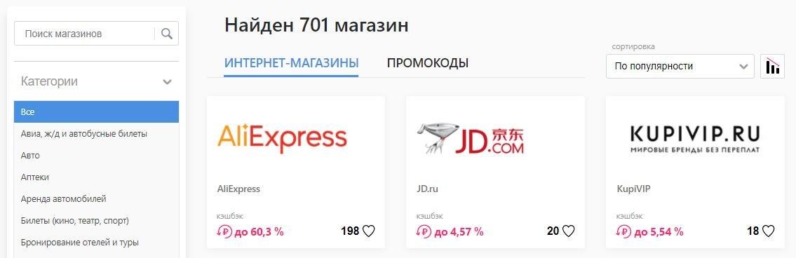 c9a62cdfdde4 На февраль 2018 года в списке подключённых онлайн-магазинов на Flashka.me  представлена 701 программа, которые размещены в 30 категориях.