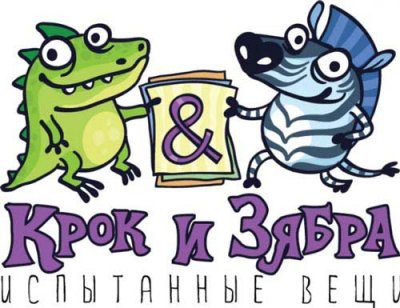 989b2e49b05 Лучший детский благотворительный магазин. Сайт  crocizyabra.ru. На карте   Москва