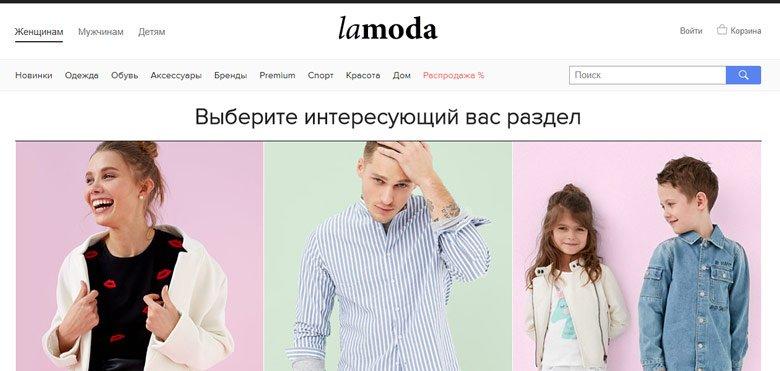 9e3310e73fc 10 лучших интернет-магазинов одежды России – рейтинг 2018