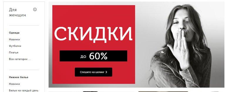 f186fe98191 10 лучших интернет-магазинов одежды России – рейтинг 2018