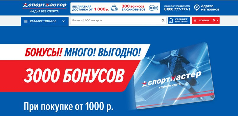 При заказе на сумму свыше 1000 руб. действует бесплатная доставка в  розничный магазин. На сайте удобно осуществлять поиск товаров (о каждом  есть подробное ... c61c1ad80bd