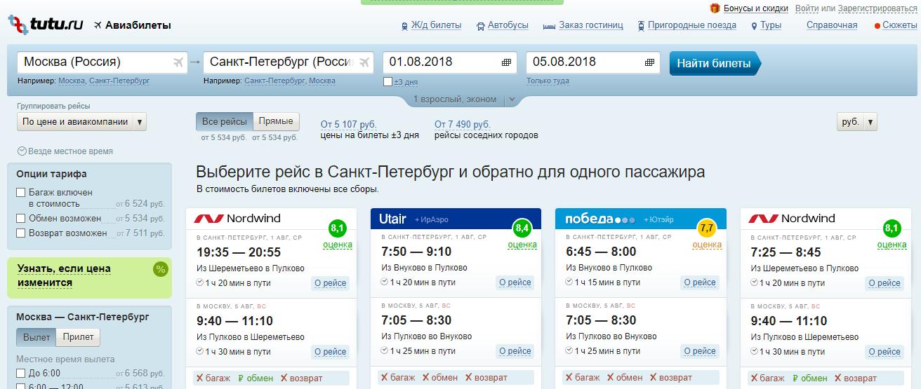 Купить авиабилеты санкт петербург апатиты