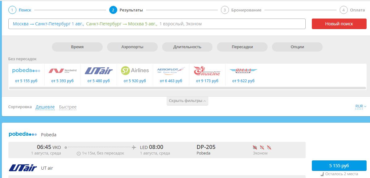 Дешевые авиабилеты на самолет из Москвы в Симферополь