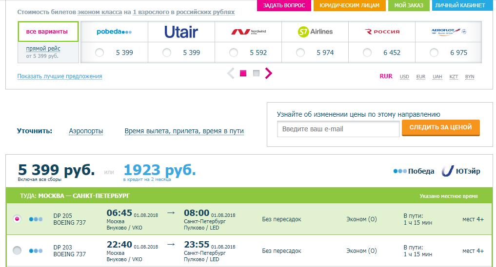 Тутуру: авиабилеты Казань — Ош дешевые, расписание