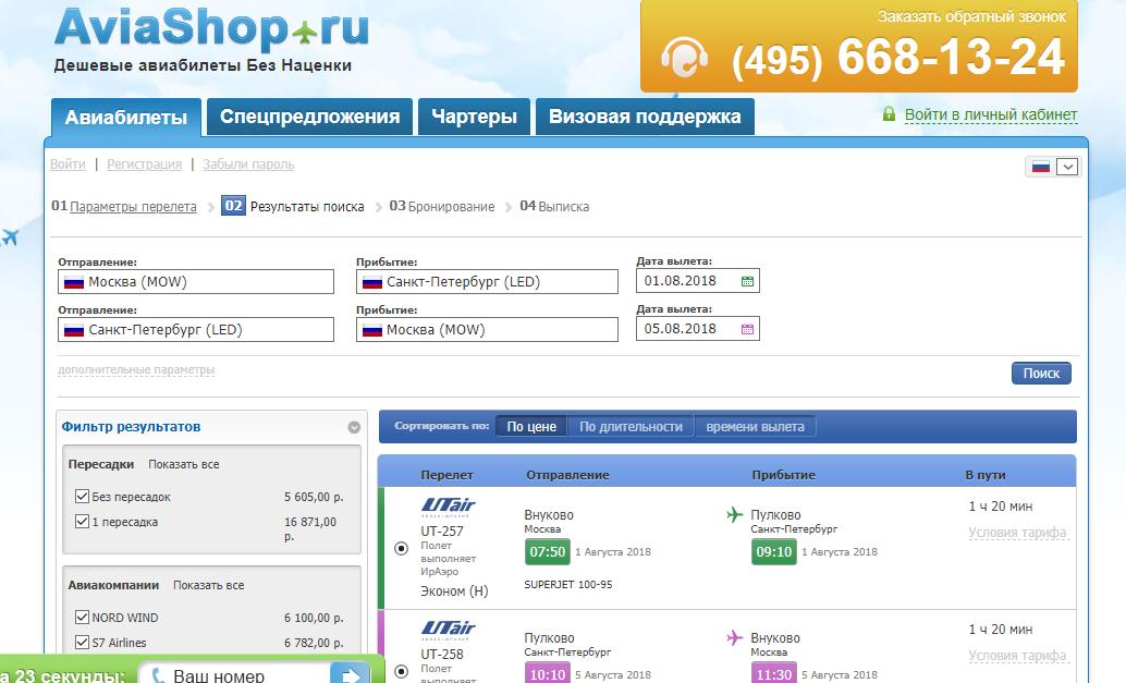 Душанбе — Ош: билеты на самолет от 634 руб, стоимость
