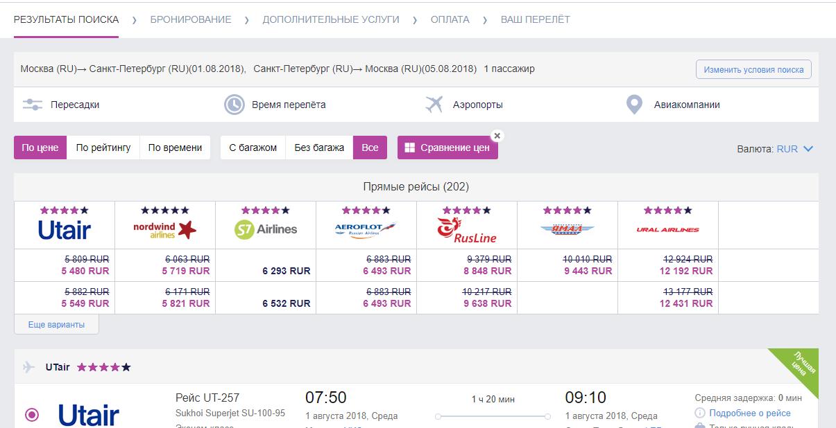 Купить дешевые авиабилеты онлайн, билеты на самолет