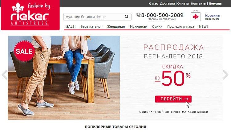 8e18d0f53 На сайте магазина регулярно появляются новинки, а обувь прошлого сезона  перемещается в категорию Sale. Уникальной особенностью является раздел