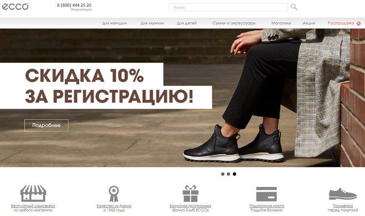 d3ef3e0e4 ECCO предлагает обувь для мужчин, женщин и детей. У него около 10 стилей, в  том числе повседневный и спортивный. У бренда огромное количество магазинов  по ...