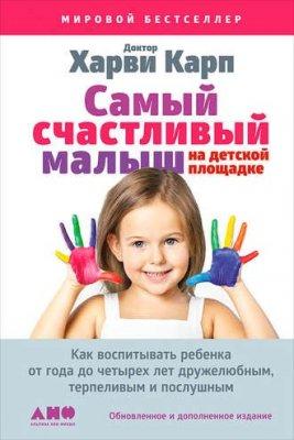 10 лучших книг по детской психологии и воспитанию детей – для родителей и педагогов