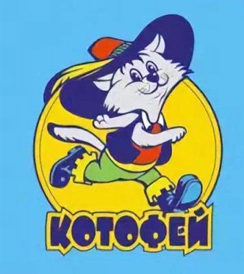 Изображение - Производители валенок в россии 1541327847_kotofej