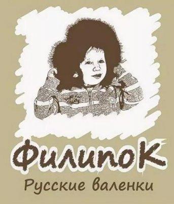 Изображение - Производители валенок в россии 1541327952_filipok