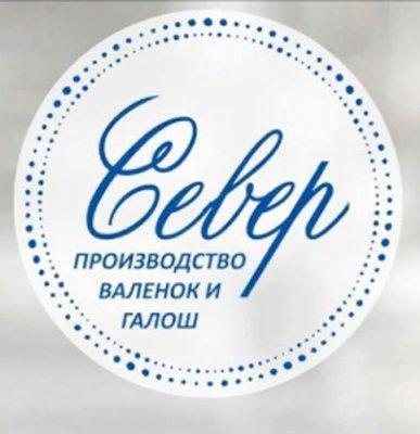 Изображение - Производители валенок в россии 1541328079_sever