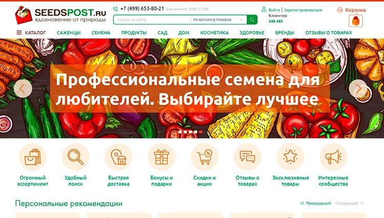 206d6513f77 Кроме качественных семян от надёжных российских и зарубежных производителей  здесь можно найти большой выбор натуральных продуктов