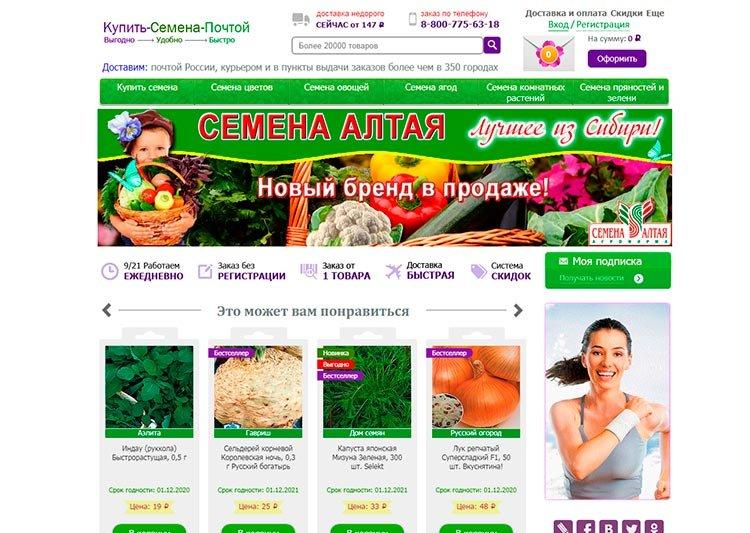 Все Сорта Ру Интернет Магазин Семян Каталог