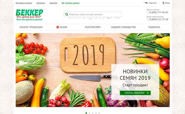 рейтинг магазинов семян
