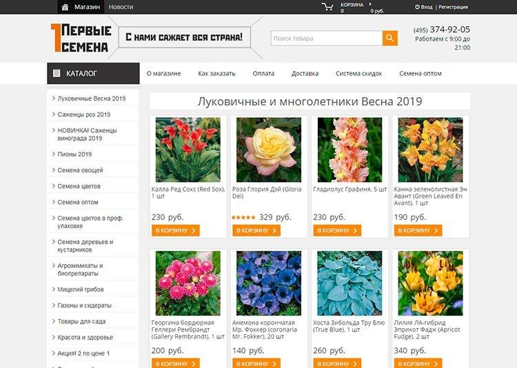 49406355aa0 10 лучших интернет-магазинов семян и саженцев – рейтинг 2018