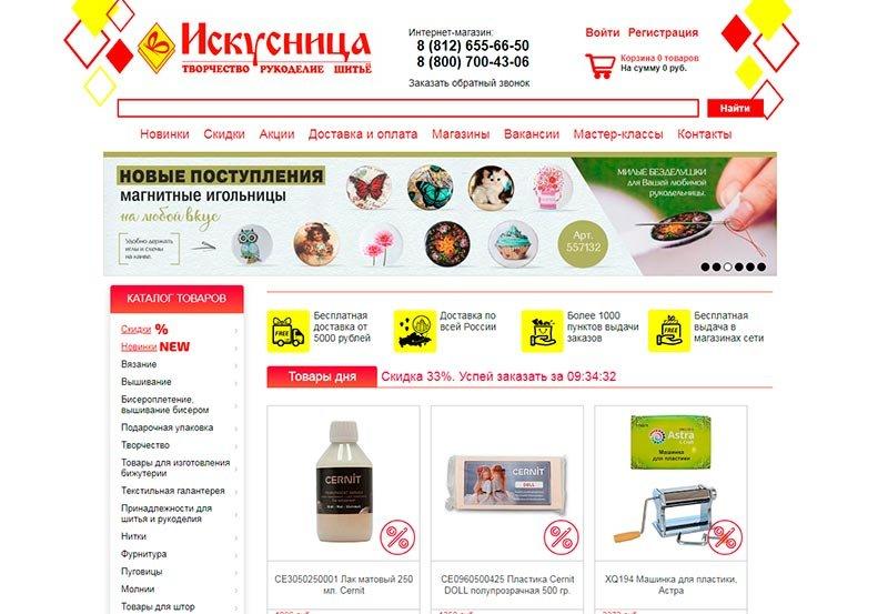 Интернет Магазин Рукоделия Иркутск