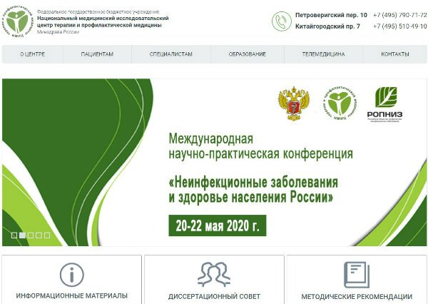 10 лучших кардиологий Москвы – рейтинг 2020