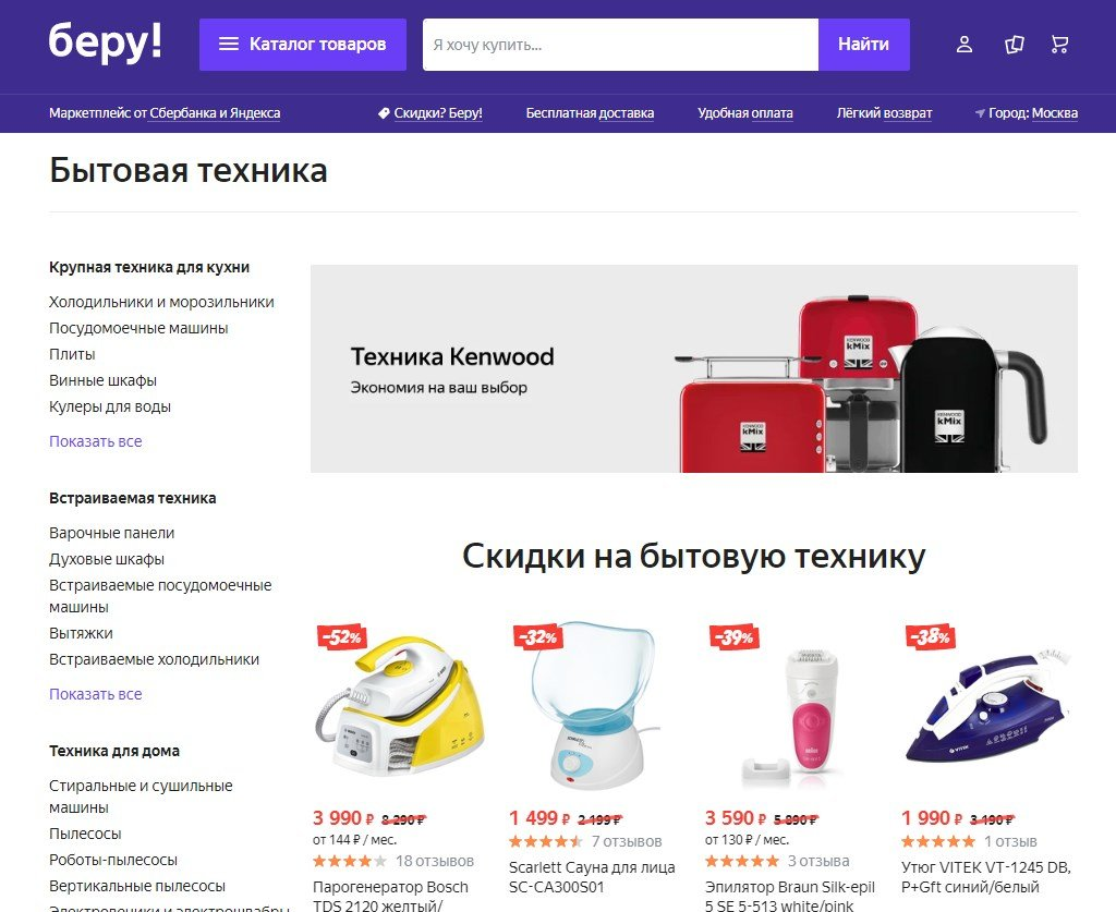 техника дома отзывы об интернет магазине